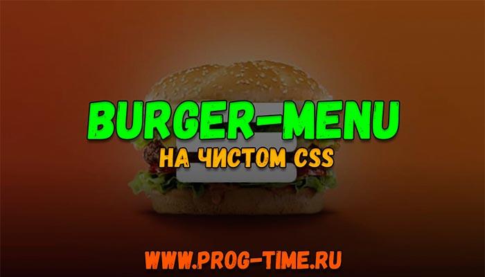 бургер меню на чистом CSS