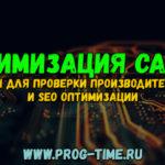 оптимизациия сайта сервисы для проверки оптимизации сайта
