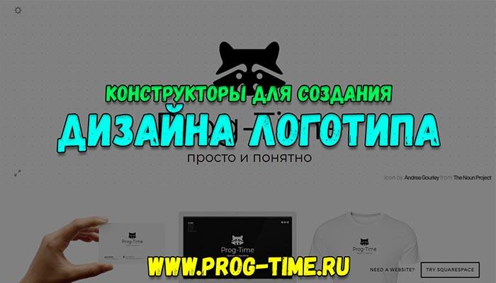 сайты с примерами дизайна логотипов