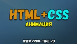 HTML + CSS Анимация