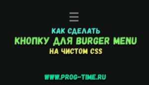 кнопка для бургер меню на чистом css
