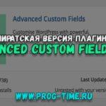 пиратская версия плагина advanced custom pro fields