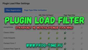 plugin load filter