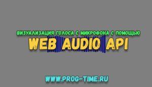 Визуализация голоса с микрофона с помощью web audio api