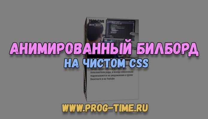 анимированный билборд на чистом css