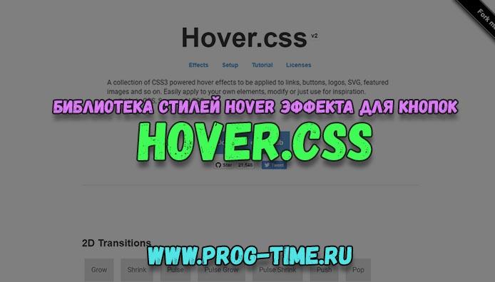 библиотека hover_css