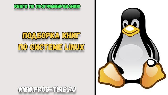книги по linux