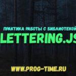 lettering_jpg