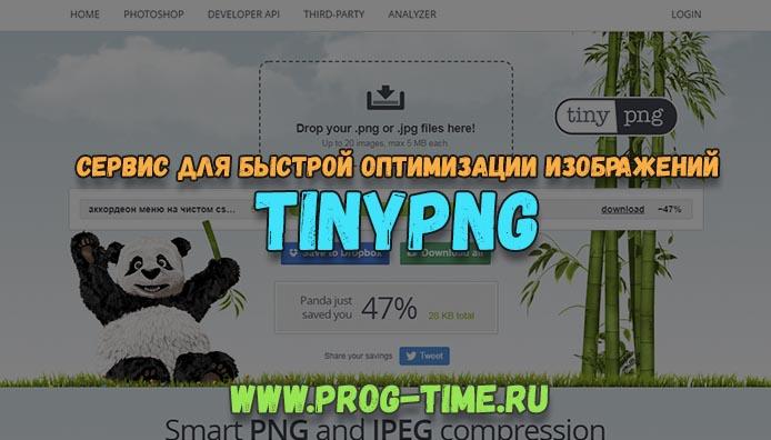 Лучший сервис для сжатия изображений TinyPNG