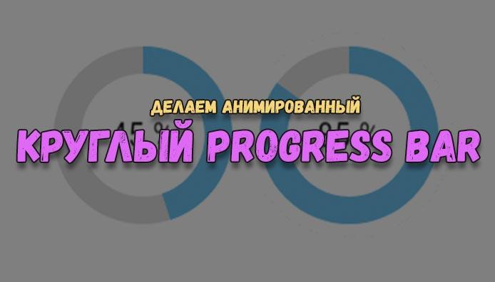 круглый анимированный progress bar
