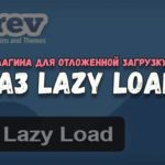 обзор и настройка lazy load