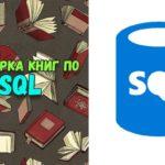 подборка книг по sql