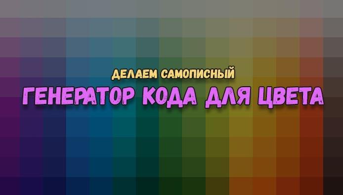 самописный генератор кода для цвета