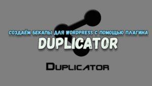 создаем бекапы с помощью плагина duplicator