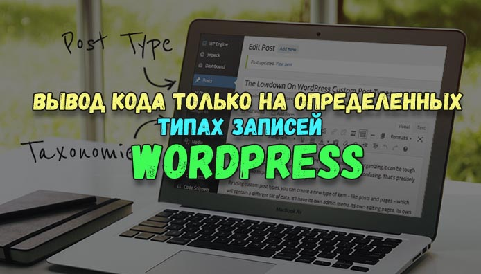 вывод кода только на определенных записях wordpress