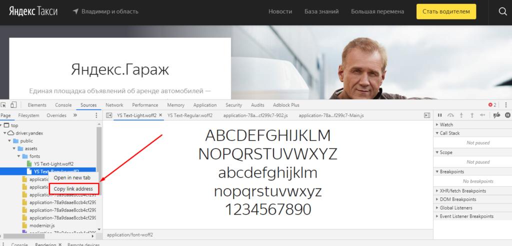 """Как скачать шрифт со стороннего сайта, если его нет в общем доступе? Как скачать """"YT Serif""""?"""