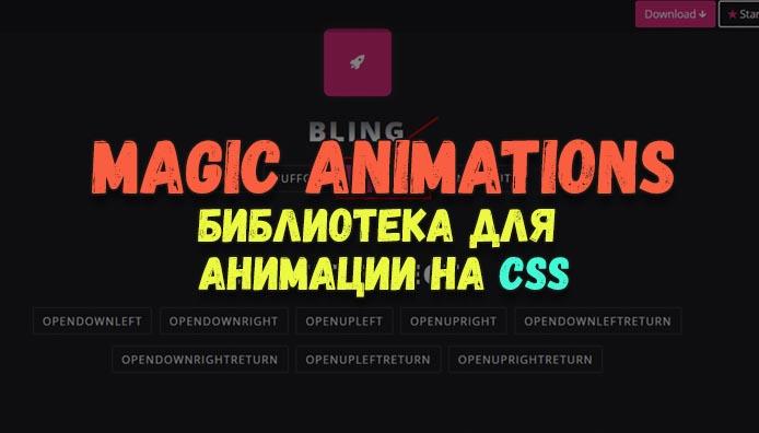 Magic Animations библиотека для добавления анимации на сайт