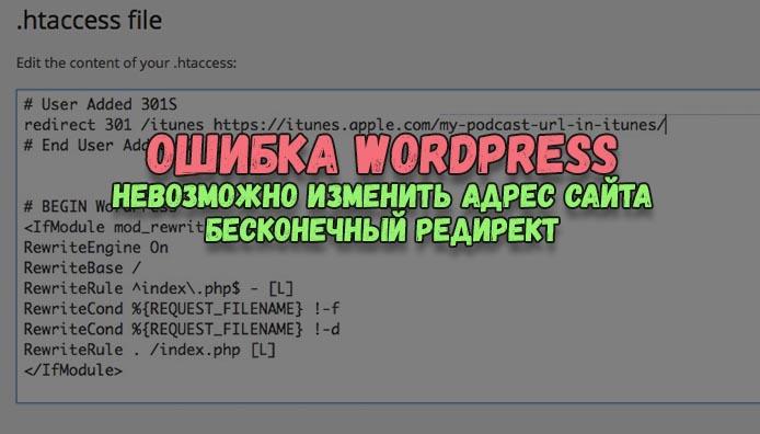 Невозможно изменить адрес сайта (URL) WordPress. Бесконечный редирект сайта на WordPress
