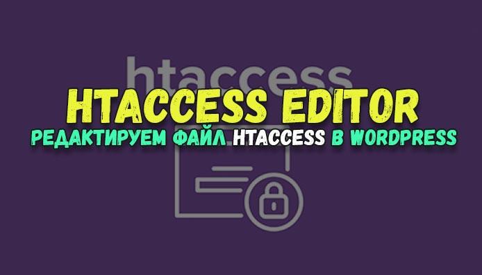 WP Htaccess Editor – плагин для редактирования файла htaccess