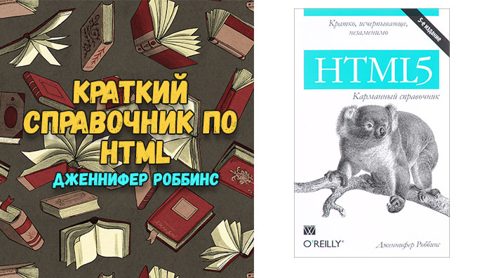 Краткий справочник по HTML. Дженнифер Роббинс