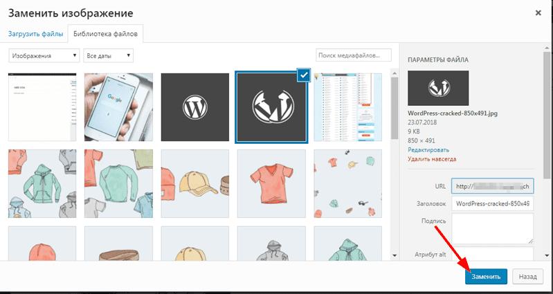 Как заменить изображение в WordPress, не изменяя его URL.