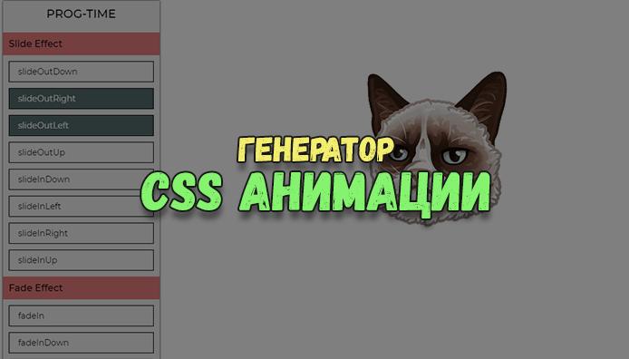 Генератор CSS анимации. Как добавить анимацию на сайт