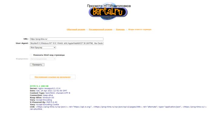 Проверка сайта на код ответа